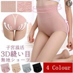 ショーツ レディース 下着 子宮温活 3D縫い目 パンツ 生理用ショーツ インナー プレーン マッサージデザイン代引不可