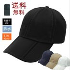 防水キャップ 帽子 ベースボール  野球帽 メンズ レディース 男女兼用 夏 ゴルフ 紫外線対策 U...