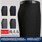 メンズ スラックス ウォッシャブル ビジネススラックス ビジネス クールビズ 涼しい 紳士 メンズパンツ 美脚 代引不可