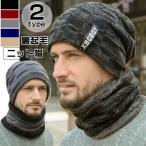 裏起毛 ニット帽 スヌード 2点セット 当日発送 メンズ レディース 帽子 ネックウォーマー 2type ニットキャップ スキー帽 暖かい 代引不可