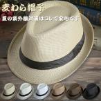 パナマ帽 麦わら帽子 帽子 ストローハット メンズ 男性用 UVカット 春夏 日よけ帽子 紫外線対策 代引不可