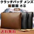 クラッチ バッグ クラッチバッグ メンズ  鞄 本革 セカンドバッグ iPad クラッチバック 結婚式 クラッチ バッグ men's bag おしゃれ