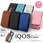 アイコスケース iQOS ケース アイコス ケース 電子タバコ 全10色 メンズ レディース IQOSケース 収納 シンプル おしゃれ PU レザー 収納ケース カバー