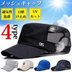 メッシュキャップ ワークキャンプ 帽子 キャップ 4type 通気性抜群 サイズ調節可能 紫外線対策 メンズ レディース UVカット スポーツ メッシュ 代引不可