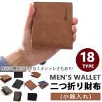 財布 二つ折り財布 メンズ 革二つ折り さいふ メンズ財布 小銭入れ コインケース 紳士 男性 収納 薄い財布 記念日 誕生日 父の日 プレゼント