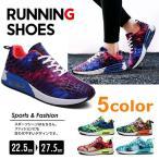 ショッピングジョギング シューズ ジョギングシューズ スニーカー エアークッション ランニングシューズ 男女兼用 レディース メンズ ウォーキング シューズ デッキシューズ 22.5cm〜27.5cm 靴