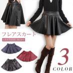 フレアスカート レザースカート ミニスカート レディース フェイクレザー フレア 大きいサイズ スカート ウエストゴム レザー ボトムス 革 女性 ブラック