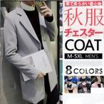 チェスターコート コート メンズ トレンチコート スプリングコート ロングコート ジャケット アウター お兄系 メンズファッション コーディネート