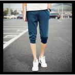 クロップドパンツ 大きいサイズ 半ズボン メンズ ショートパンツ ハーフパンツ 七分丈 メンズパンツ ボトムス ジャージ 大きいサイズ トレーニング スポーツ用