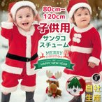 サンタ コスプレ 即納 サンタクロース コスチューム 衣装 キッズ こども用 赤ちゃん 子供用 クリスマス パーティー クリスマス2021