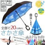 逆さ傘 長傘 傘 レディース メンズ 晴雨兼用 さかさま傘 濡れない 逆さまの傘 日傘 自立する傘 男女兼用 梅雨 UVカット 紫外線カット 日焼け対策 遮光 オシャレ