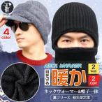 ショッピングネックウォーマー 帽子 ネックウォーマー 裏起毛 防寒 フェイスマスク スヌード 耳を守る メンズ レディース マスク 2type 2way スキー 男女兼用 代引不可