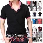 ポロシャツ ポロ メンズTシャツ ゴルフウェア ゴルフシャツ 半袖 長袖 トップス セール メンズファッション   在庫一掃処分/新品未使用/返品&交換不可
