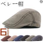 ベレー帽 メンズ 無地 ハンチング帽 ハット キャップ ゴルフ 帽子 通気性 無地 ベーシック アウトドア 代引不可