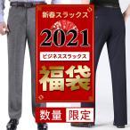 福袋 新春スラックス 2021 ビジネススラックス メンズ パンツ1点入り 紳士 通勤 面接 パンツ 新生活お買い得 数量限定 返品/交換/キャンセル不可