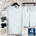 上下セット Tシャツ 短パン セットアップ 2点セット 半袖 麻 メンズ 上下 夏 涼しい 部屋着 ルームウェア トップス ボトムス ショートパンツ ズボン 代引不可