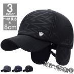 キャップ 野球帽 厚手キャップ 耳付きキャップ 防寒キャップ 帽子 メンズ ウォーム 帽子 耳まで 秋 冬 暖かい ゴルフ スキー帽子 フライトキャップ   代引不可