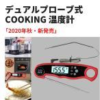 キッチン温度計 料理 肉 油 鍋 グリル BBQ デジタル クッキング温度計 オーブン用 高性能 デュアル プローブ ツーウェイ測定 折りたたみ式 2-3秒 速読