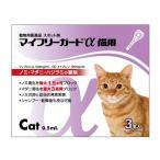 猫用 ノミダニ駆除薬 マイフリーガードα  2kg〜 3ピペット 【動物用医薬品】