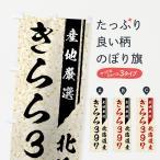 のぼり旗 北海道産きらら397