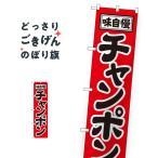 スリムサイズ 味自慢チャンポン のぼり旗 22009
