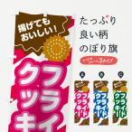 のぼり旗 フライドクッキー