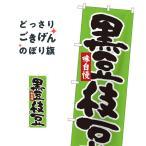 黒豆枝豆 のぼり旗 84606