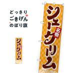 スリムサイズ シュークリーム のぼり旗 22274