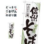 信州そば のぼり旗 2404