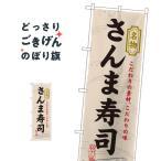 さんま寿司 のぼり旗 3179
