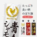 のぼり旗 ブランド鶏/青森シャモロック