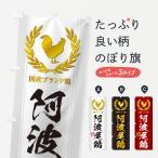 のぼり旗 ブランド鶏/阿波尾鶏