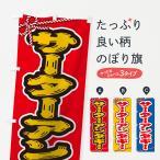 のぼり旗 祭り・屋台・露店・縁日/サーターアンダギー