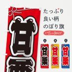 のぼり旗 祭り・屋台・露店・縁日/甘栗