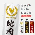 のぼり旗 ブランド鶏/比内地鶏