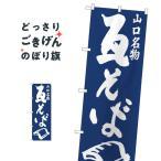 瓦そば のぼり旗 81949