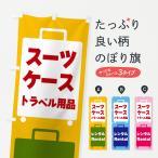 のぼり旗 スーツケースレンタル
