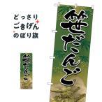 笹だんご のぼり旗 82176