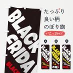 のぼり旗 ブラックフライデー