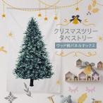 クリスマスツリー タペストリー