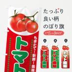 のぼり旗 トマト直販 もぎたて!新鮮!美味しい!