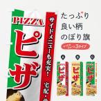 ショッピングイタリア のぼり旗 ピザ サイドメニューも充実!宅配・テイクアウトOK!
