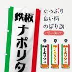 ショッピングイタリア のぼり旗 鉄板ナポリタン