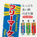 のぼり旗 フリーマーケット