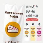 のぼり旗 レアチーズケーキ