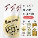 のぼり旗 メロンパン