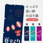 のぼり旗 夏祭り