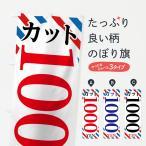 のぼり旗 カット1000円