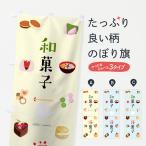 のぼり旗 和菓子洋菓子