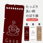 のぼり旗 Cafe